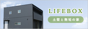 LIFEBOX 土壁と無垢の家|八戸市の工務店リノベーションならグリーンホームズ