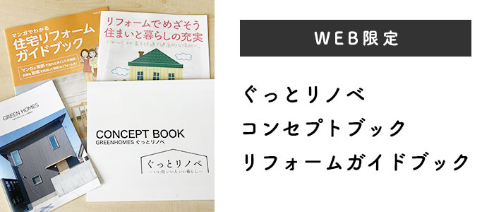 ぐっどリノベ コンセプトブック、リフォームガイドブック|八戸市の工務店リノベーションならグリーンホームズ
