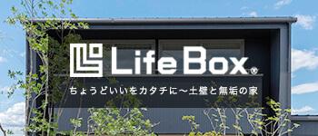 ちょうどいいをカタチに〜土壁と無垢の家 Life Box|八戸市の工務店リノベーションならグリーンホームズ