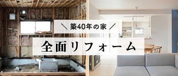 築38年の家 全面リフォーム|八戸市の工務店リノベーションならグリーンホームズ
