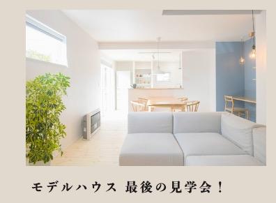 モデルハウス 最後の見学会 八戸市 リフォーム ぐっとリノベ