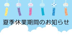 夏季休業日のお知らせ 八戸市 リフォーム ぐっとリノベ