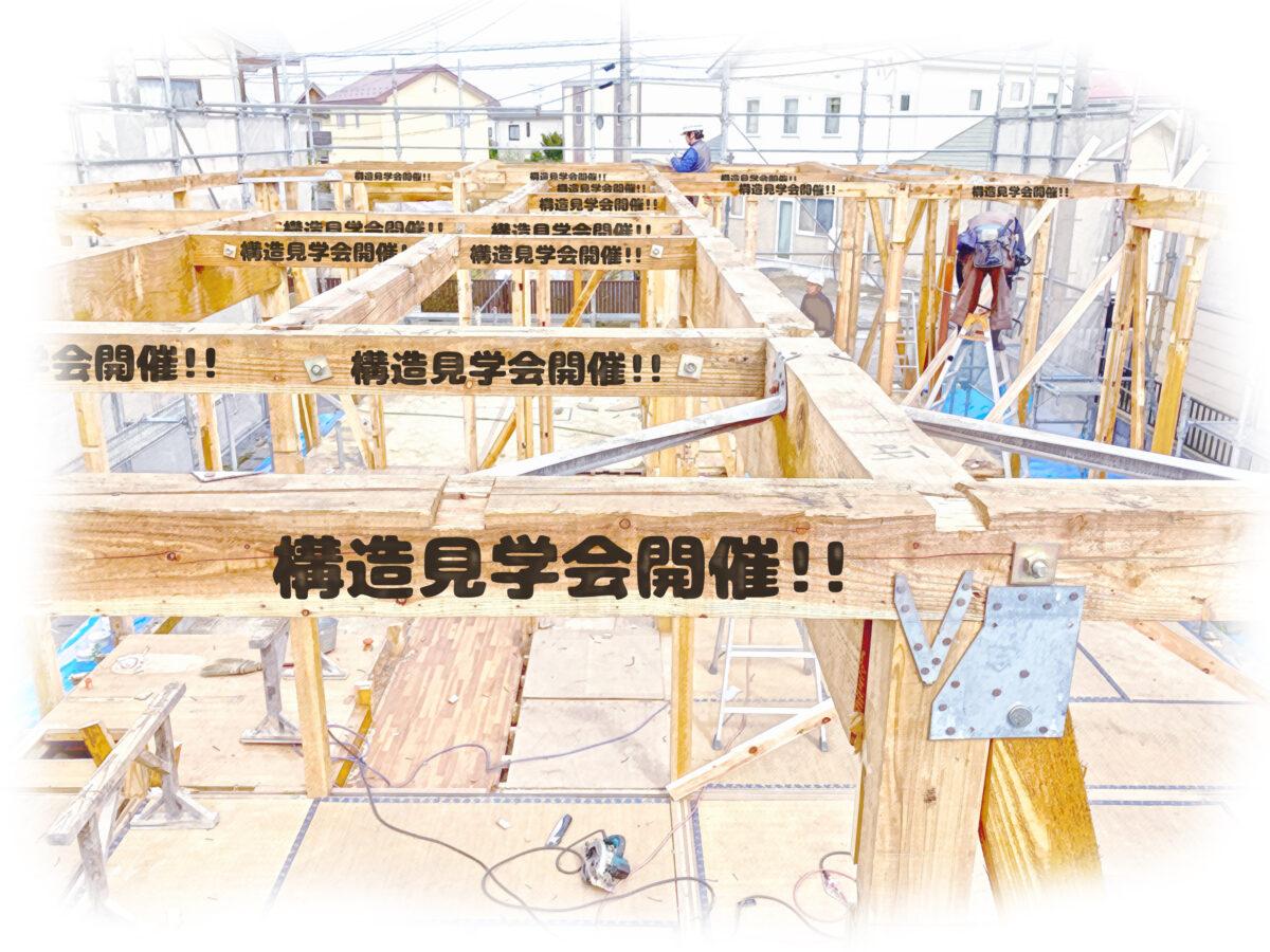 リノベーションモデルハウス 構造見学会 八戸市 工務店
