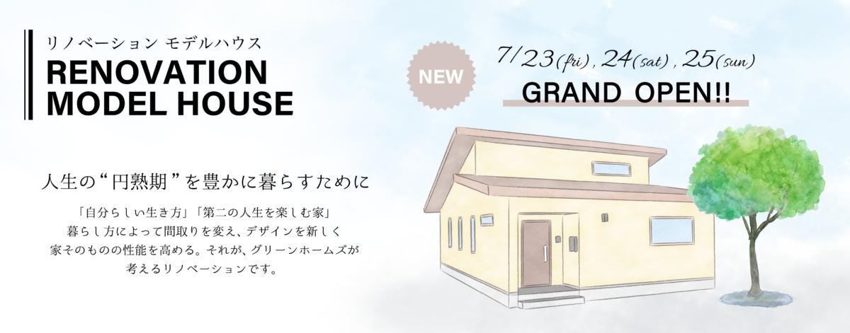 モデルハウス MODEL HOUSE|八戸市の工務店リノベーションならグリーンホームズ