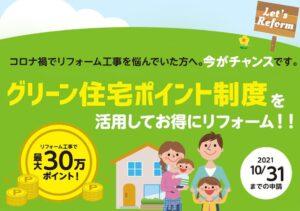 グリーン住宅ポイント|八戸市 工務店